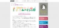 【公募情報】2017ムーミン絵手紙コンテスト 応募は5月24日まで