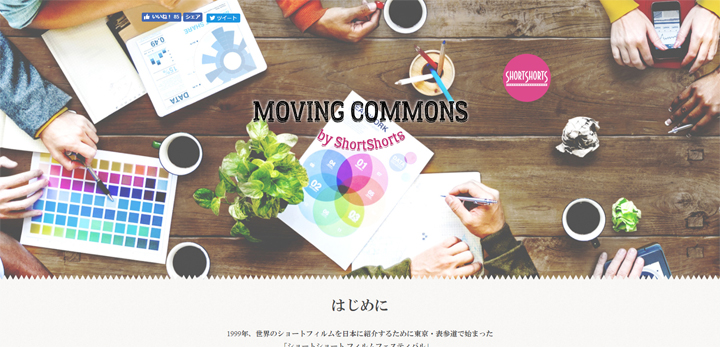 Moving Commons 公式ホームページ