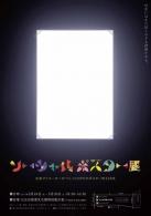 【イベント】社会課題とNPOの活動を伝える「ソーシャルポスター展」 5月24日から開催