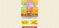 【公募情報】サンドイッチ・チェーンのサブウェイ「国民的BLTコンテスト」