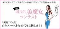【公募情報】第8回 国民的美魔女コンテスト、エントリー募集中