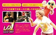 【イベント】介護レク日本一を決める「レク1グランプリ2017」決勝、6月10日に兵庫で開催