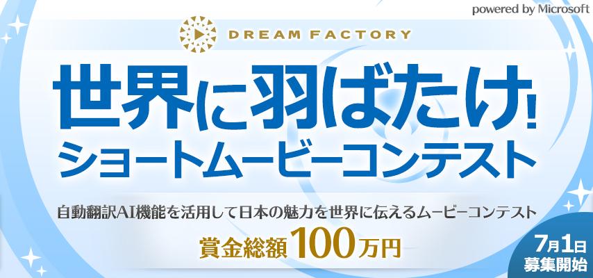 DREAM FACTORY(ドリファク)「世界にはばたけ! ショートムービーコンテスト」
