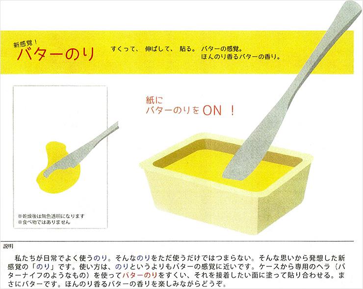 バターのり