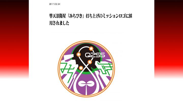 """株式会社カラーに掲出された、ロゴ決定のお知らせ(画像引用元:<a href=""""http://www.khara.co.jp/2017/02/24/qzss_logo/"""" target=""""_blank"""">http://www.khara.co.jp/2017/02/24/qzss_logo/</a>)"""