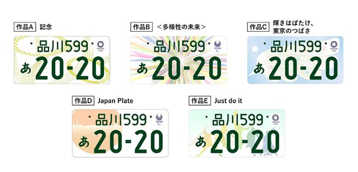 東京2020オリンピック・パラリンピック競技大会-特別仕様ナンバープレート