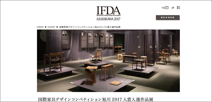 IFDA ASAHIKAWA2017 公式ホームページ画像