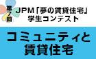 第7回 JPM「夢の賃貸住宅」学生コンテスト
