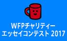 WFPチャリティーエッセイコンテスト 2017