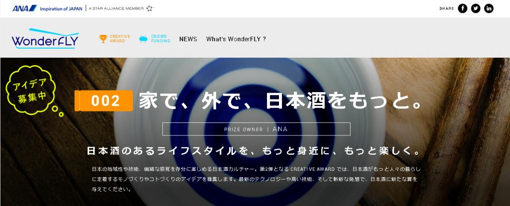 ANA WonderFLY CREATIVE AWARD「家で、外で、日本酒をもっと。」