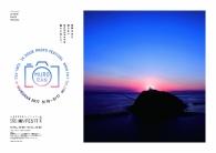 【イベント】「撮りフェス in 室蘭」今年度の開催決定、エントリーは7月末まで!