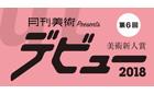 月刊美術 Presents 美術新人賞「デビュー2018」