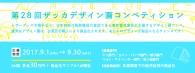 【公募情報】全国最大級のファッションコンテスト「台東ザッカデザイン画コンペ」募集要項を発表