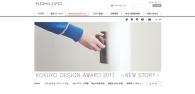 【公募情報】「コクヨデザインアワード2017」審査員メッセージ公開中