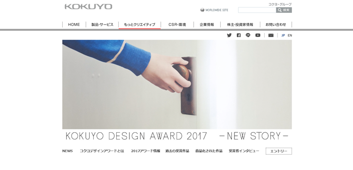 KOKUYO DESIGN AWARD(コクヨデザインアワード)公式ホームページ