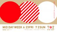 【イベント】7月2日はコンテストから生まれた記念日 東京ミッドタウンへGO!