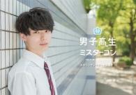 【公募情報】男子高生ミスターコン、6月1日より応募開始