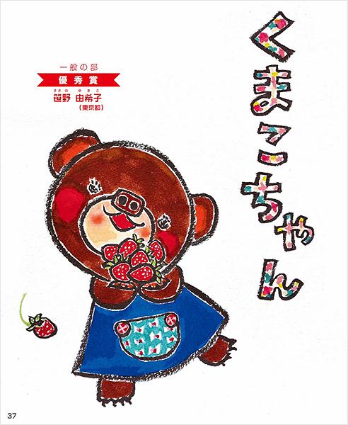 くまこちゃん(課題原稿 著者:長野ヒデ子先生)