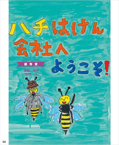 ハチはけん会社へようこそ!