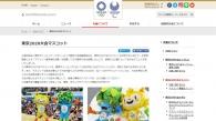 【公募情報】「東京2020大会マスコットデザイン」、いよいよ8月1日から応募開始