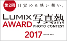 第2回 LUMIX AWARD 2017「写真熱」 PHOTO CONTEST