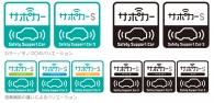【結果速報】高齢運転者向け「安全運転サポート車(サポカーS)」の普及啓発ロゴが決定