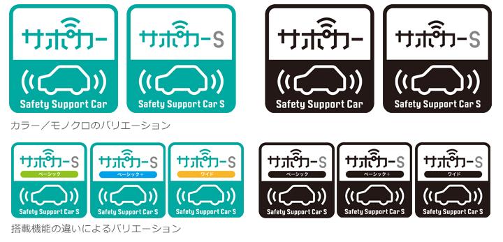 「セーフティ・サポートカー(サポカー)」及び「セーフティ・サポートカーS(サポカーS)」の普及啓発ロゴが決定