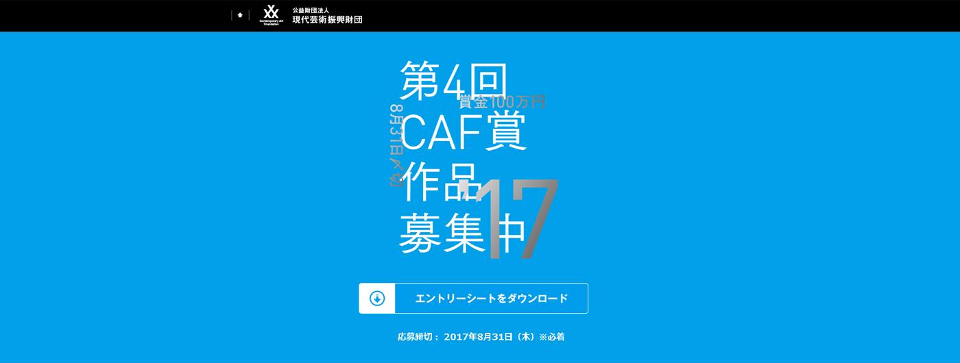 CAFデザイン賞