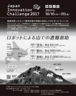 【イベント】賞金総額2,750万円!遭難救助ロボットコンテスト「Japan Innovation Challenge 2017」、参加者向け説明会が8月2日開催