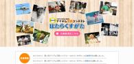 【イベント】アイデム写真コンテスト「はたらくすがた」 入選作品展を開催