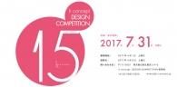【公募情報】「アッシュコンセプト」デザインコンペ審査員メッセージ 公開中