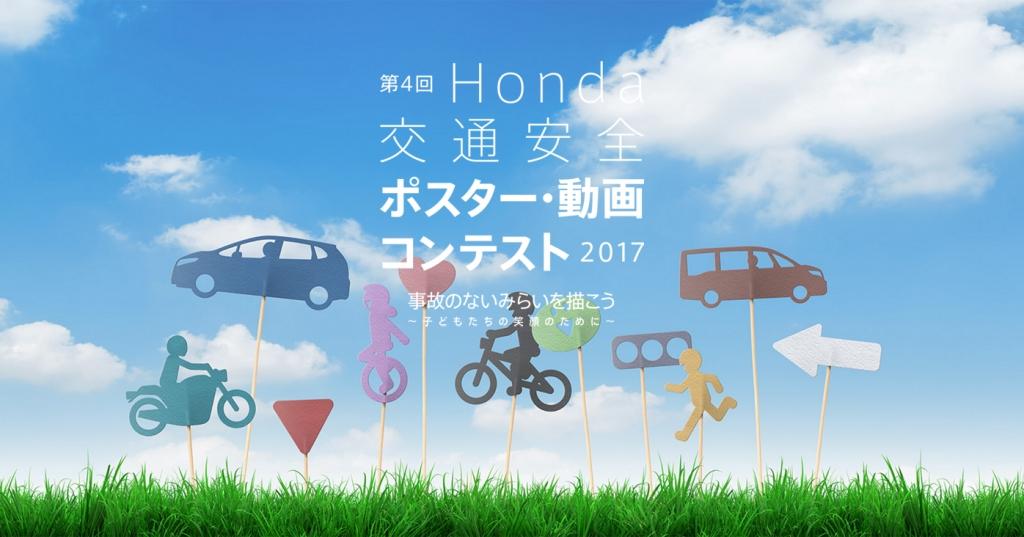 描け、交通事故のないみらい ~ Honda 交通安全 ポスター・動画コンテスト