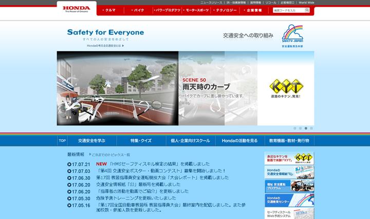 Honda _ Hondaの交通安全ホームページ