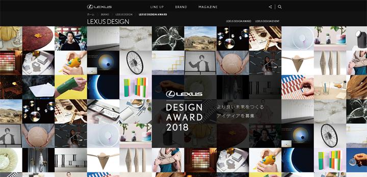 LEXUS DESIGN AWARD公式ホームページ
