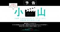 【公募情報】小山町 フィルム クリエイターズ アワード 2017 開催決定!