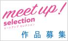 エプソン「meet up! selection」 作品公募