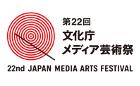 第22回 文化庁メディア芸術祭