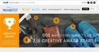 【公募情報】ANA 「WonderFLY」防災をテーマにアワード開催 朝日新聞クラウドファンディングと連携