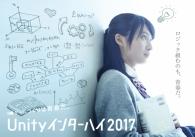 【公募情報】中高生向け開発コンテスト「Unityインターハイ2017」開催中!