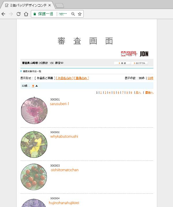 コンペアプリ 審査画面デモ