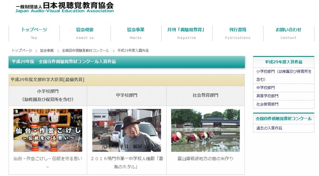 日本最大級のコンテスト情報サイト【結果速報】平成29年度 全国自作視聴覚教材コンクール