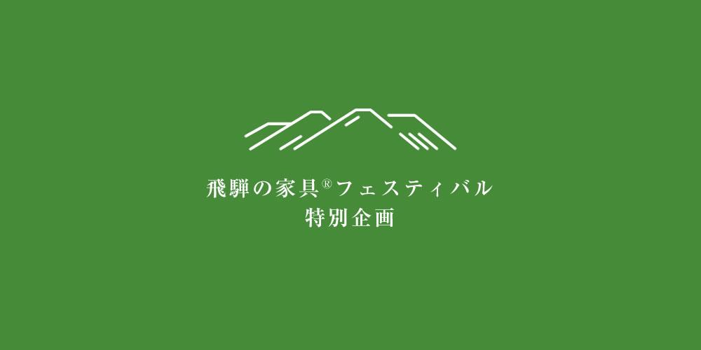 【イベント】第2回飛騨の家具®アワード 家具デザインコンテスト表彰式 9月6日に開催