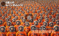 【公募情報】あなたの想い、月面へ届け!  auとHAKUTO「1億人のムーンチャレンジ」
