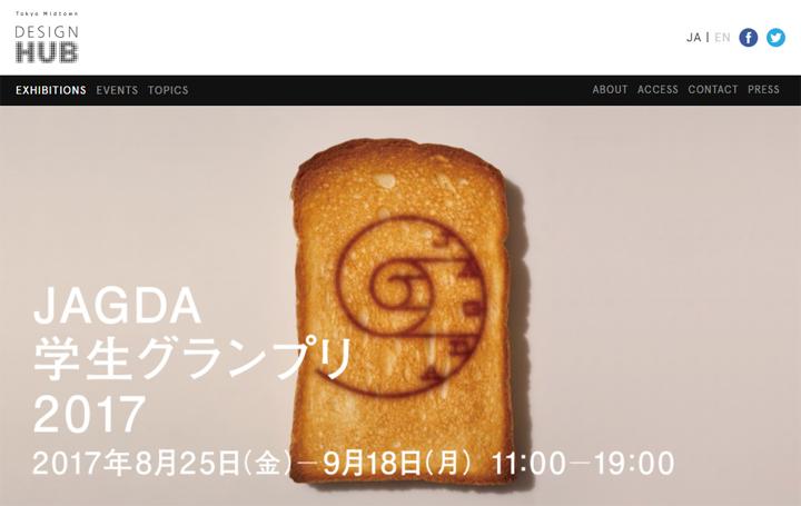 【イベント】企画展「JAGDA学生グランプリ2017」、東京ミッドタウン・デザインハブで開催中