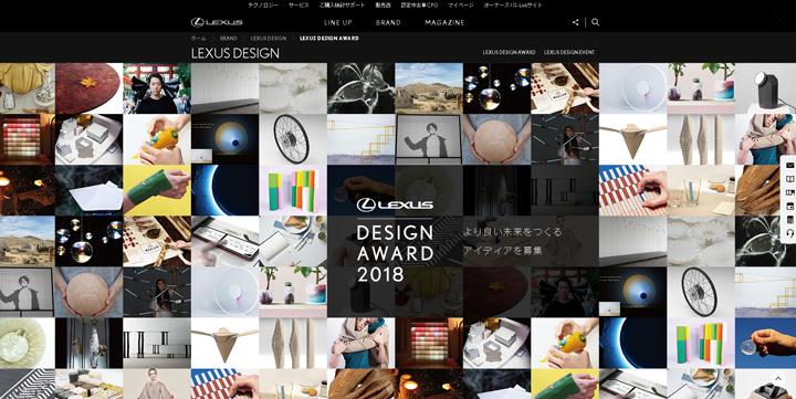 「LEXUS DESIGN AWARD 2018」スペシャルトークイベント 「世界に通じるデザイン⼒の鍛え⽅」