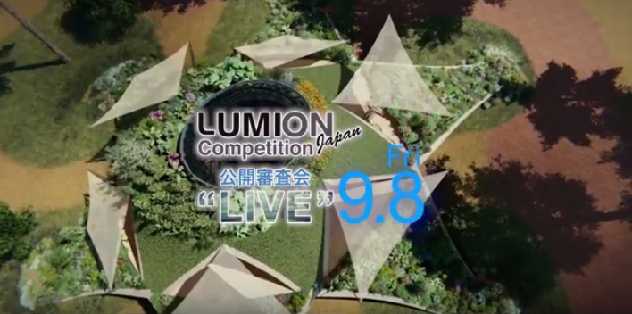 Lumion Competition Japan 公式ホームページより
