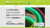 【公募情報】東京ビジネスデザインアワード デザイン提案募集を開始