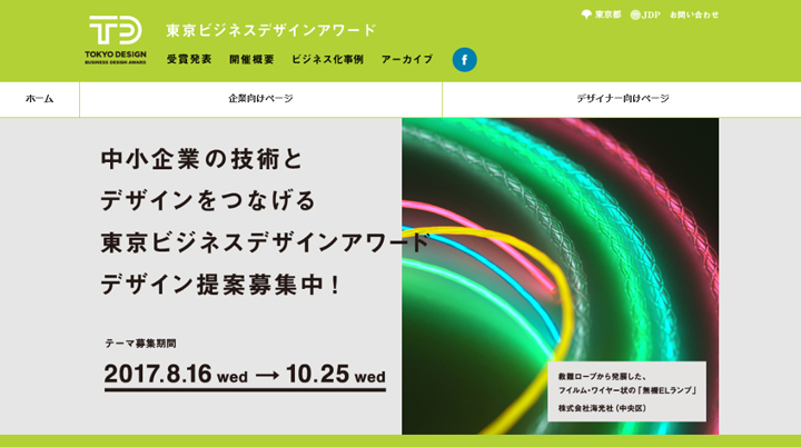 東京ビジネスデザインアワード公式ホームページ