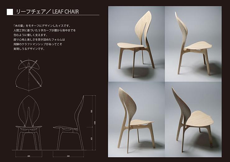 リーフチェア/LEAF CHIR