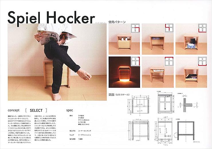 Spiel Hocker